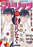 週刊ビッグコミックスピリッツ 2017年41・42合併号(2017年9月11日発売) [雑誌]
