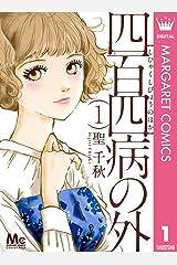 四百四病の外 1 (マーガレットコミックスDIGITAL) Kindle版