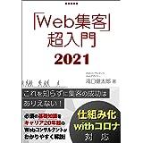 Web集客・超入門2021【仕組み化・withコロナ対応】これを知らずにWebマーケティング成功はあり得ない!ホームページ集客成功のための基礎知識を徹底解説! 1日速習シリーズ