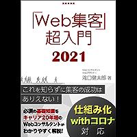 Web集客・超入門2021【仕組み化・withコロナ対応】これを知らずにWebマーケティング成功はあり得ない!ホームペー…