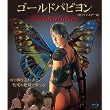 ゴールドパピヨン HDリマスター版 ブルーレイ [Blu-ray]