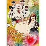 恋チョコ [DVD]
