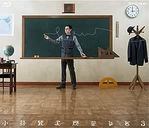 小林賢太郎テレビ 3 [Blu-ray]