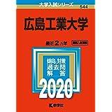 広島工業大学 (2020年版大学入試シリーズ)