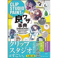 CLIP STUDIO PAINTの「良ワザ」事典 [PRO/EX対応] デジタルイラストに役立つ厳選テクニック211