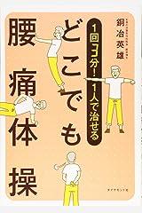 1回3分! 1人で治せる どこでも腰痛体操 単行本(ソフトカバー)
