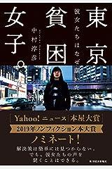 東京貧困女子。: 彼女たちはなぜ躓いたのか 単行本