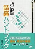 趙治勲詰碁ハンドブック (囲碁人文庫シリーズ)