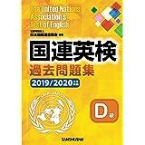 国連英検過去問題集Ⅾ級 2019/2020年度実施