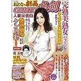 COMIC必剣 Vol.12 (RK MOOK)