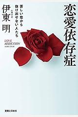 恋愛依存症 Kindle版