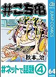 #こち亀 64 #ネットで話題‐4 (ジャンプコミックスDIGITAL)