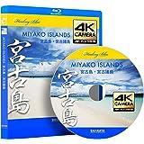 4Kカメラ映像 【HealingBlueヒーリングブルー】 宮古島・宮古諸島 MIYAKO ISLANDS〈動画約50分…