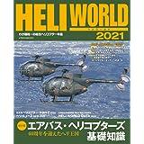 ヘリワールド 2021 (イカロス・ムック)