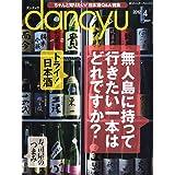 dancyu (ダンチュウ) 2012年 04月号 [雑誌]