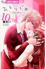 ひとりじめ~調教願望~(10) (フラワーコミックスα) Kindle版