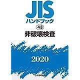 JISハンドブック 43 非破壊検査 (43;2020)