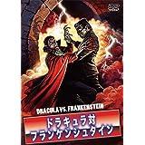 ドラキュラ対フランケンシュタイン(日本語吹替収録版) [DVD]
