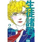 生徒諸君! 教師編(2) (BE・LOVEコミックス)
