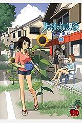 地球の放課後(2) (チャンピオンREDコミックス) Kindle版