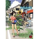 地球の放課後(2) (チャンピオンREDコミックス)