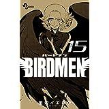 BIRDMEN (15) (少年サンデーコミックス)