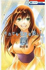 それでも世界は美しい 6 (花とゆめコミックス) Kindle版