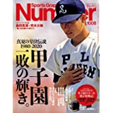Number(ナンバー)1008「甲子園一敗の輝き。」 (Sports Graphic Number(スポーツ・グラフィック ナンバー))