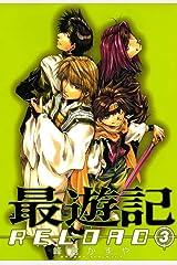 最遊記RELOAD: 3 (ZERO-SUMコミックス) Kindle版