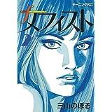 メフィスト(2) (モーニングコミックス)
