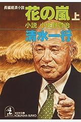 花の嵐(上)~小説 小佐野賢治~ (光文社文庫) Kindle版