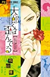 太郎くんは歪んでる~ただ、愛しすぎてしまっただけなんだ~ (フラワーコミックス)