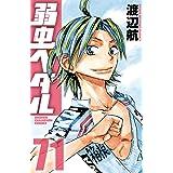 弱虫ペダル 71 (少年チャンピオン・コミックス)
