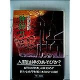 神狩り (1975年) (日本SFノヴェルズ)
