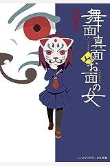 舞面真面とお面の女 (メディアワークス文庫) Kindle版