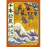 千本松原 (日本の創作児童文学選)
