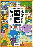 新レインボー小学国語辞典 改訂第6版 小型版(オールカラー) (小学生向辞典・事典)