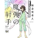 魔弾の射手 :天久鷹生の事件カルテ (新潮文庫nex)