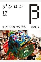 ゲンロンβ17 Kindle版