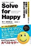 Solve for Happy(ソルヴ・フォー・ハッピー)〜グーグルX最高業務責任者が発見した仕事や人生を豊かにする方程式