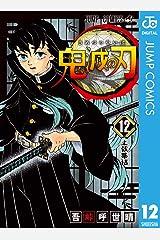 鬼滅の刃 12 (ジャンプコミックスDIGITAL) Kindle版