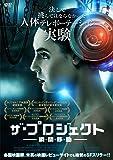 ザ・プロジェクト 瞬・間・移・動 [DVD]
