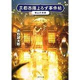 京都西陣よろず事件帖 ―宵山の奇跡― (二見サラ文庫)