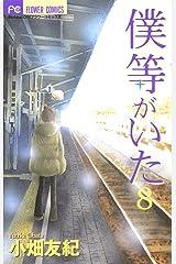 僕等がいた(8) (フラワーコミックス) Kindle版
