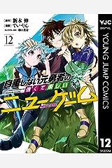 自重しない元勇者の強くて楽しいニューゲーム 12 (ヤングジャンプコミックスDIGITAL) Kindle版