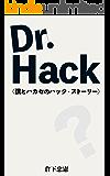 Dr.Hack (Lifehack Lightnovel)