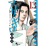 アサギロ~浅葱狼~(13) (ゲッサン少年サンデーコミックス)
