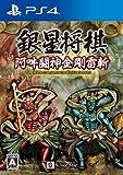 銀星将棋 阿吽闘神金剛雷斬 - PS4