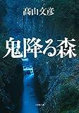 鬼降る森 (小学館文庫)