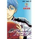 黒子のバスケ 10 (ジャンプコミックス)